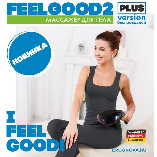 Ergonova Feel Good 2 Plus